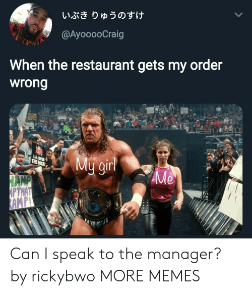 Dank, Memes, and Target: いぶきりゅうのすけ  @AyooooCraig  When the restaurant gets my order  wrong  L.A LOVES  THE ROCK!  My girl  Me  HAMP  APTHAT  RAMPL  ** Can I speak to the manager? by rickybwo MORE MEMES