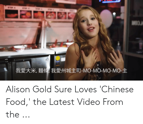 I Love Gold Meme: 我愛大米,麵條我愛州城主町-MO-MO-MO-MO-主 Alison Gold Sure Loves 'Chinese Food,' the Latest Video From the ...
