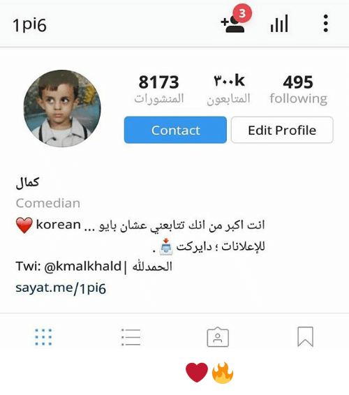 Twies: 1pi6  8173  495  following  US  Edit Profile  Contact  Jlas  Comedian  korean  Twi: kmalkhald  sayat.me/1pi6 والله عيب مافيه مبروك ، وهلا بالتولتوميه ❤🔥