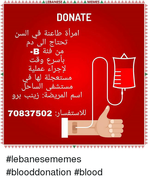 Donate You Blood