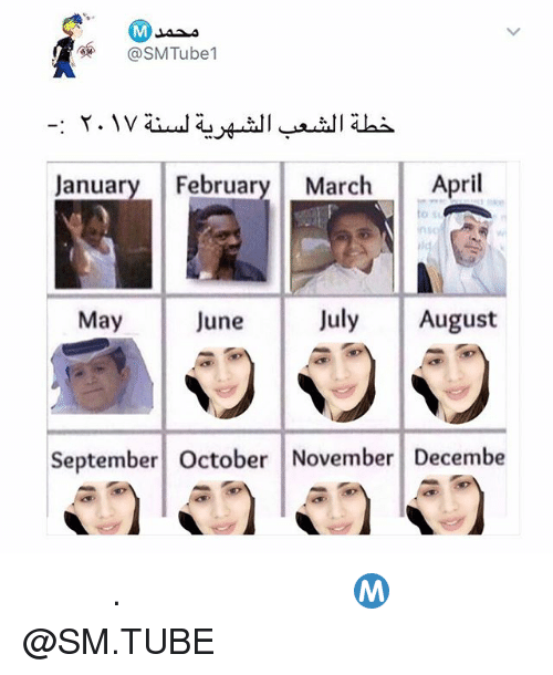 April: (a SMTube1  January February March  April  July August  May  June  September October November Decembe الحين اختبارات هدوء ما قبل العاصفة . فولو حساب محمد Ⓜ️ @SM.TUBE