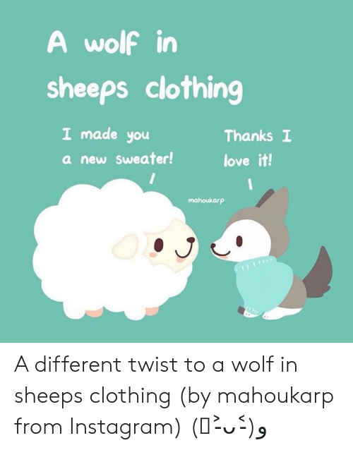 sheeps: A wolf in  sheeps clothing  I made you  a new Sweater!  Thanks I  love it!  mahoukarp A different twist to a wolf in sheeps clothing (by mahoukarp from Instagram) (๑˃̵ᴗ˂̵)و