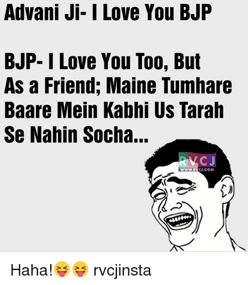 rvc: Advani Ji- I Love You BJP  BJP- I Love You Too, But  As a Friend; Maine Tumhare  Baare Mein Kabhi Us Tarah  Se Nahin Socha...  RVC Haha!😝😝 rvcjinsta