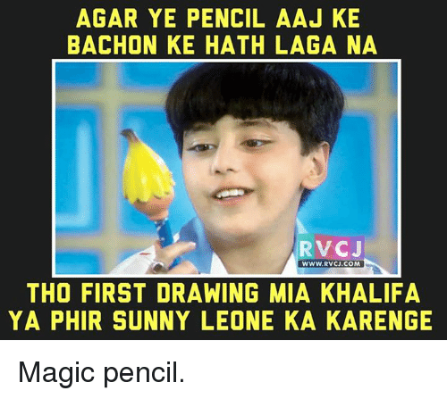 Memes, Drawings, and Magic: AGAR YE PENCIL AAJ KE  BACHON KE HATH LAGA NA  RVCJ  WWW. RVCJ.COM  THO FIRST DRAWING MIA KHALIFA  YA PHIR SUNNY LEONE KA KARENGE Magic pencil.