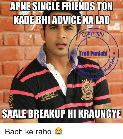 Advice, Friends, and Memes: APNE SINGLE FRIENDS TON  KADE BHI ADVICE NALAO  Troll Punjabi  BCCL.  SAALE BREAKUP HI KRAUNGYE Bach ke raho 😂