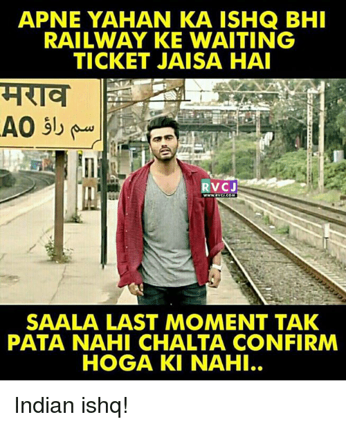 Memes, Indian, and Waiting...: APNE YAHAN KA ISHQ BHI  RAILWAY KE WAITING  TICKET JAISA HAI  RvCJ  SAALA LAST MOMENT TAK  PATA NAHI CHALTA CONFIRM  HOGA KI NAHI.. Indian ishq!