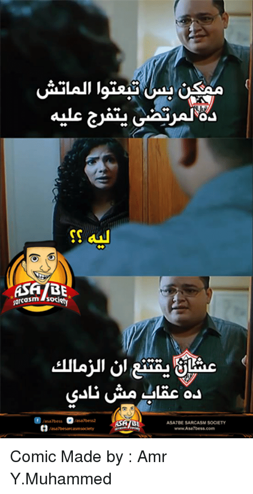 Memes, Sarcasm, and 🤖: arcasm  asaTbessasass  ASATBE SARCASM SOCIETY Comic Made by : Amr Y.Muhammed