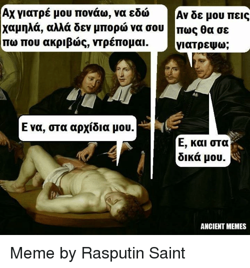 iou: AxyICTpé IOU TIOYCW, Va εow  TW TIOU aKpiβωc, VTρéToual. VICTpeΨω;  Eva, 0Ta apxiδIa pou.  E, Koll OTG  δIKα pou.  ANCIENT MEMES Meme by Rasputin Saint