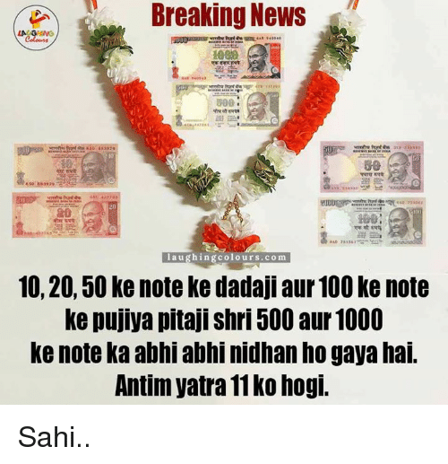 News, Break, and Breaking News: Breaking News  l a u ghing colo urs. co ma  10,20,50 ke note ke dadaji aur 100 ke note  ke pujiya pitaji Shri 500 aur 1000  ke note ka abhi abhi nidhan ho gaya hai.  Antim yatra 11ko hogi. Sahi..
