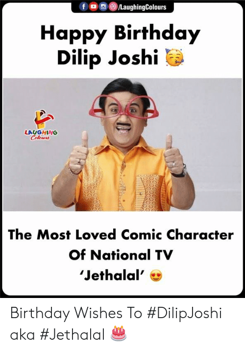 birthday wishes: ,e)/LaughingColours  f  Happy Birthday  Dilip Joshi  LAUGHING  Celours  The Most Loved Comic Character  Of National TV  'Jethalal' Birthday Wishes To #DilipJoshi aka #Jethalal 🎂