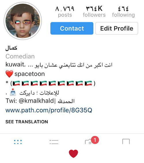 Twies: E ME  posts  followers following  Edit Profile  Contact  JLas  Comedian  kuwait  spacetoon  Twi: @kmalkhaldl  www.path.com/profile/8G35Q  SEE TRANSLATION اليوم عيد سبيستون ١٧ تستاهل سبيستون ❤️