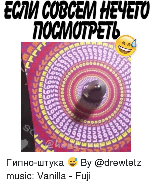 rao: ECIM COBCEM HEVETO  TIOCMOTPETb  AA  600g  0000000  0 RAO)  o an07  000000  VVVV Гипно-штука 😅 By @drewtetz music: Vanilla - Fuji