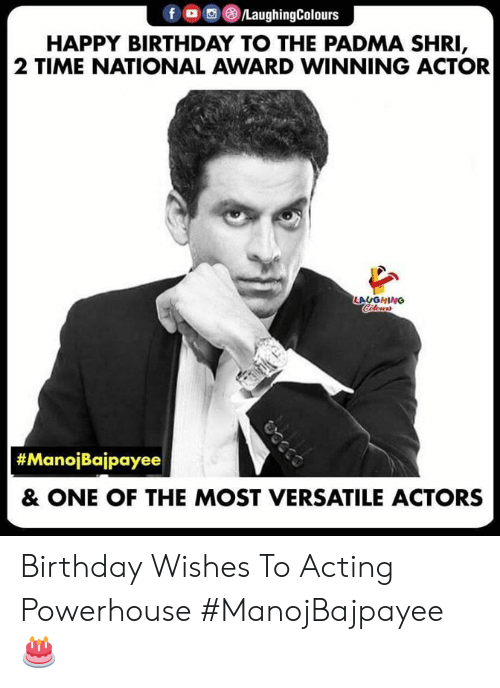 versatile: f (8)/LaughingColours  HAPPY BIRTHDAY TO THE PADMA SHRI  2 TIME NATIONAL AWARD WINNING ACTOR  AUGHING  #ManolBalpayee  & ONE OF THE MOST VERSATILE ACTORS Birthday Wishes To Acting Powerhouse #ManojBajpayee 🎂