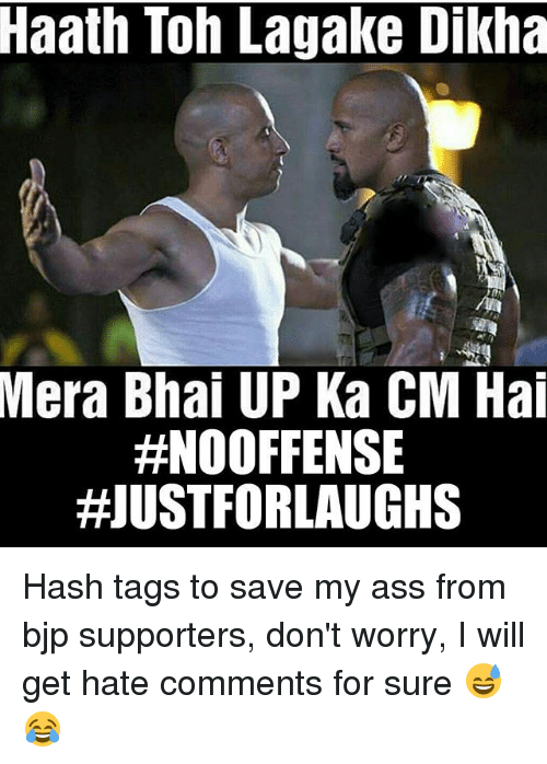 bjp: Haath Toh Lagake Dikha  Mera Bhai UP Ka CM Hai  #NOOFFENSE  HIUSTFORLAUGHS Hash tags to save my ass from bjp supporters, don't worry, I will get hate comments for sure 😅😂