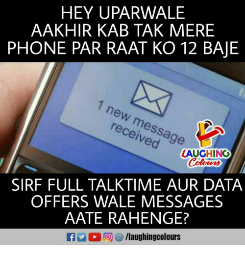 Phone, Wale, and Indianpeoplefacebook: HEY UPARWALE  AAKHIR KAB TAK MERE  PHONE PAR RAAT KO 12 BAJE  1 new message GH  received LP  、  LAUGHING  Colowrd  SIRF FULL TALKTIME AUR DATA  OFFERS WALE MESSAGES  AATE RAHENGE?  a 2 ,回紗/laughingcolours