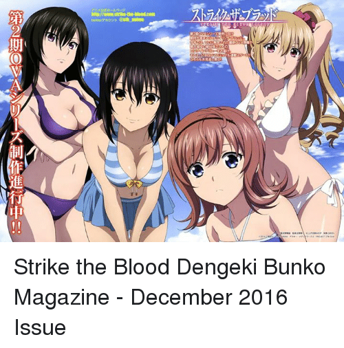 Strike The Blood: http://wwwstrike-the blood.com  twitterアカウントastLanime  期.  もお見』  TB  第2期OMAシリーズ制作進行中!! Strike the Blood Dengeki Bunko Magazine - December 2016 Issue