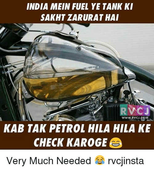 Memes, India, and 🤖: INDIA MEIN FUEL YE TANK K  SAKHT ZARURAT HAI  RVC  WWW.RVCJ.COM  KAB TAK PETROL HILA HILA KE  CHECK KAROGE Very Much Needed 😂 rvcjinsta