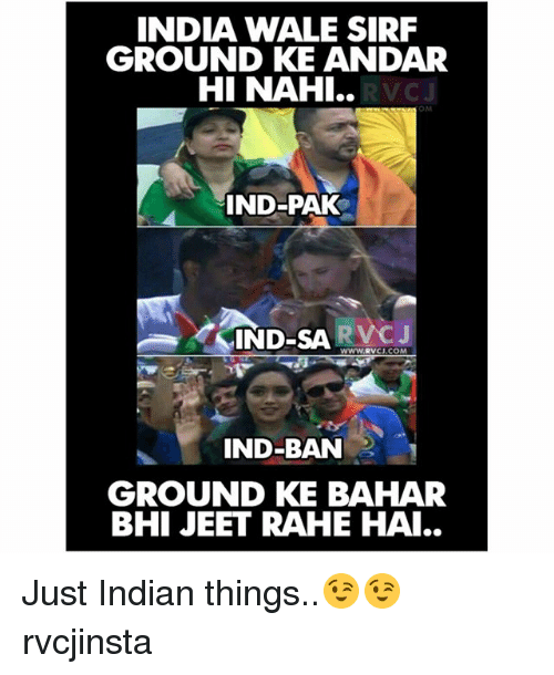 jeet: INDIA WALE SIRF  GROUND KE ANDAR  HI NAHI..  RVC J  IND-PAK  IND-SA  CJ  RVC COM  IND-BAN  GROUND KE BAHAR  BHI JEET RAHE HAI.. Just Indian things..😉😉 rvcjinsta