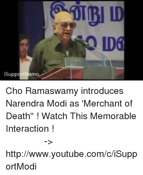 Memes, Narendra Modi, and 🤖: iSup  mo Cho Ramaswamy introduces Narendra Modi as 'Merchant of Death'' ! Watch This Memorable Interaction ! हमारे यूट्यूब चैनल को सब्सक्राइब करे -> http://www.youtube.com/c/iSupportModi