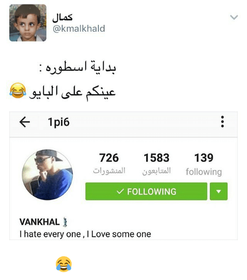 Lais: JLas  (a kmalkhald  726  1583  139  use LAI following  FOLLOWING  VANKHAL  I hate every one,ILove some one كويس ماكنت لحجي 😂