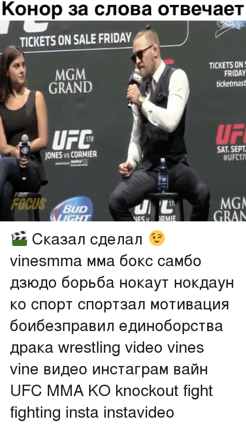 tickets on sale: KoHop 3a cNoBa OTBe4aeT  TICKETS ON SALE FRIDAY  TICKETS ON S  MGM  A  GRAND  FRIDAY  ticketmast  178  SAT SEPT  JONES vs CORMIER  #UFC17  MG  JI 17  BUD  GRAN  LIGHT  NES v ORMIE 🎬 Сказал сделал 😉 vinesmma мма бокс самбо дзюдо борьба нокаут нокдаун ко спорт спортзал мотивация боибезправил единоборства драка wrestling video vines vine видео инстаграм вайн UFC MMA KO knockout fight fighting insta instavideo