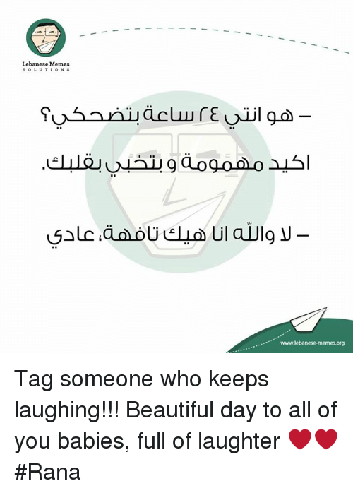 Baby, It's Cold Outside: Lebanese Memes  SOLUTIONS  www.lebanese-memes.org Tag someone who keeps laughing!!!  Beautiful day to all of you babies, full of laughter ❤❤ #Rana