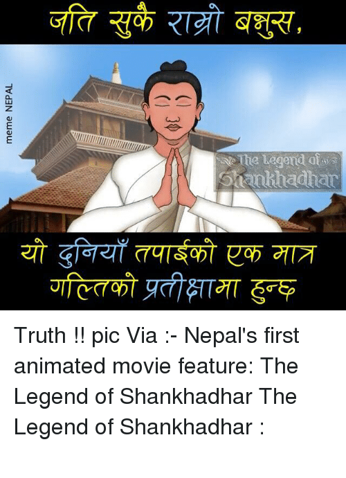 Animated Movies: Legend ot  Stankhadhar Truth !!  pic Via :- Nepal's first animated movie feature: The Legend of Shankhadhar The Legend of Shankhadhar : शंखधरया बाखं