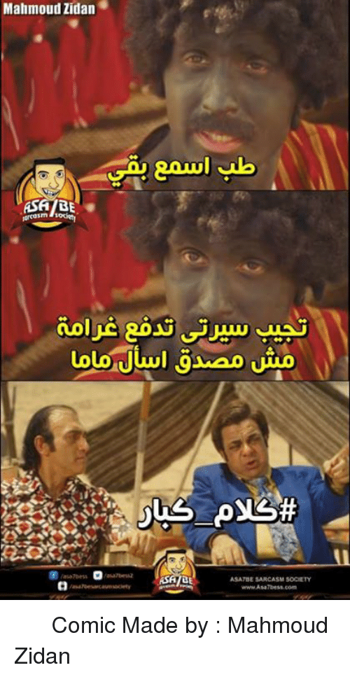 memes: Mahmoud Zidan  ASATBE SARCASM SOCCTY  www.Asahesa com كلام كبار  Comic Made by : Mahmoud Zidan