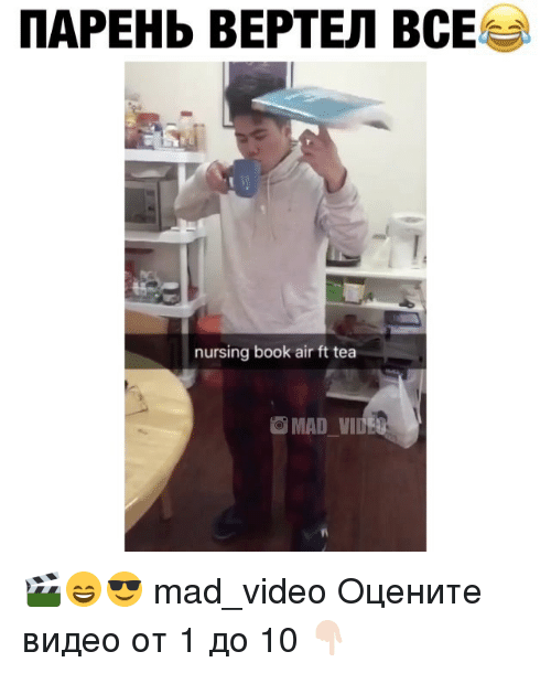 Books, Memes, and Videos: MAPEHb BEPTEI BCE  nursing book air ft tea  OMAD VICE 🎬😄😎 mad_video Оцените видео от 1 до 10 👇🏻