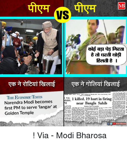 Memes, Narendra Modi, and 🤖: MB  VS  THE ECONOMIC TMES  was  1 killed, 19 hurt in firing  3  idable,  Narendra Modi becomes  near Bangla Sahib  first PM to serve 'langar' at  Golden Temple  Modi Bharoaa यही फर्क है ! Via - Modi Bharosa
