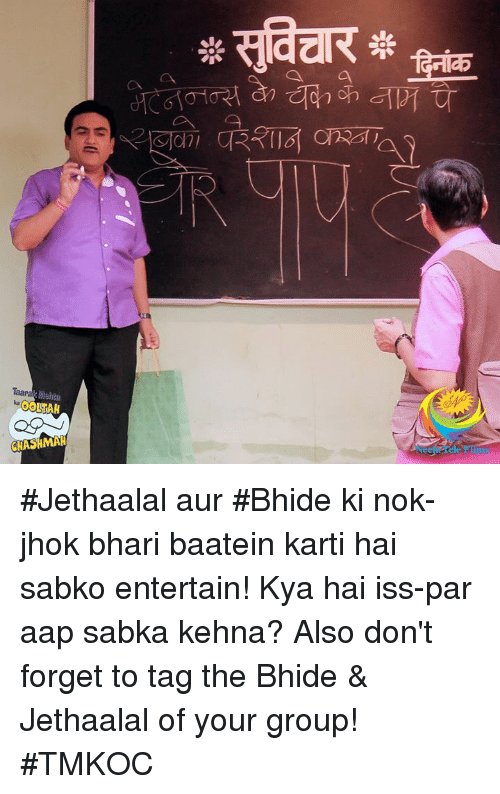 Auring: Meh  OOLTAR  CHASHMAH #Jethaalal aur #Bhide ki nok-jhok bhari baatein karti hai sabko entertain! Kya hai iss-par aap sabka kehna?  Also don't forget to tag the Bhide & Jethaalal of your group! #TMKOC
