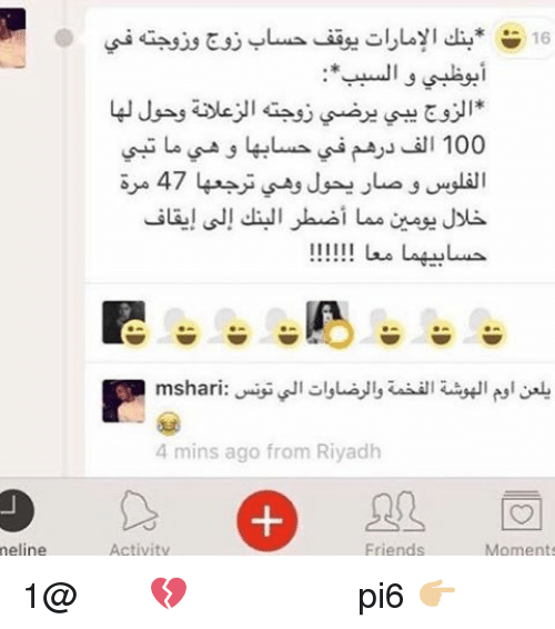 Anaconda, Friends, and Memes: meline  16  all 100  La Luus.  Shari  4 mins ago from Riyadh  Activity  Friends  Moment انا زعلان يا اهل الامارات 💔 حساب كمال @1pi6 👉🏼