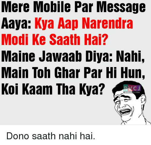 Memes, Mobile, and Huns: Mere Mobile Par Message  Aaya: Kya Aap Narendra  Modi Ke Saath Hai?  Maine Jawaab Diya: Nahi,  Main Toh  Ghar Par Hi Hun,  Koi Kaam Tha Kya?  CJ  CJ COM Dono saath nahi hai.