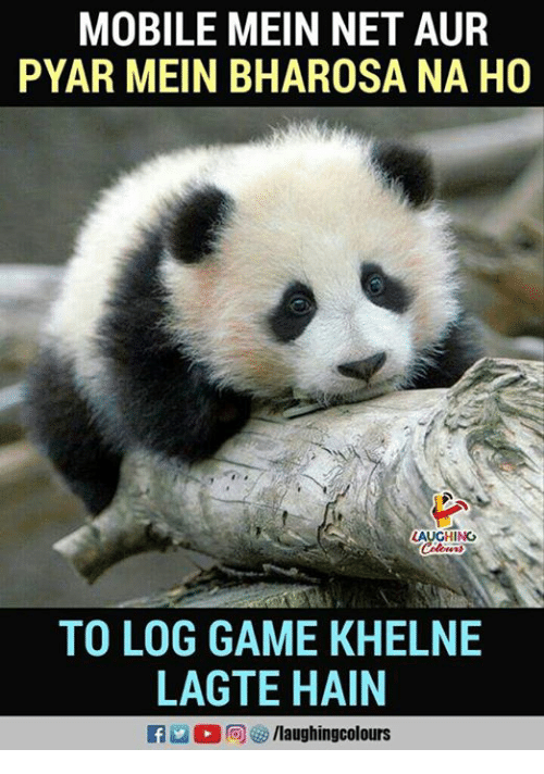 Auring: MOBILE MEIN NET AUR  PYAR MEIN BHAROSA NA HO  AUGHING  TO LOG GAME KHELNE  LAGTE HAIN  fg/laughingcolours