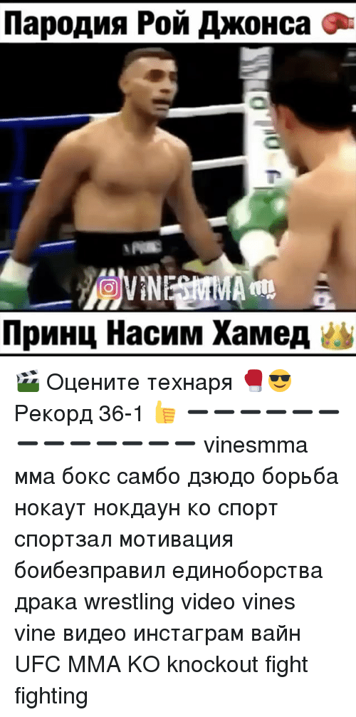 Memes, Ufc, and Vine: napoAHA Pon AMOHca G  :  O  lipHH4 HaCHM AaMeA es 🎬 Оцените технаря 🥊😎 Рекорд 36-1 👍 ➖➖➖➖➖➖➖➖➖➖➖➖➖ vinesmma мма бокс самбо дзюдо борьба нокаут нокдаун ко спорт спортзал мотивация боибезправил единоборства драка wrestling video vines vine видео инстаграм вайн UFC MMA KO knockout fight fighting