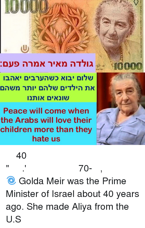 a description of my meeting with a jewish figure golda meir Christianblog - a place to be god uses us presidents for his purpose: israel-golda meir and nixon god uses us presidents for his purpose: israel.