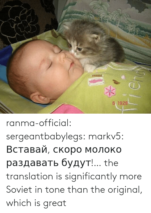 Translation: ranma-official:  sergeantbabylegs:  markv5: Вставай, скоро молоко раздавать будут!…  the translation is significantly more Soviet in tone than the original, which is great