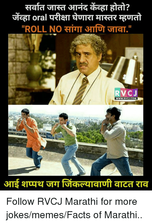 "Jokes Meme: ""ROLL NO HiTT 3TTfom TTAT.""  RVCJ  WWW.RVCJ.COM Follow RVCJ Marathi for more jokes/memes/Facts of Marathi.."