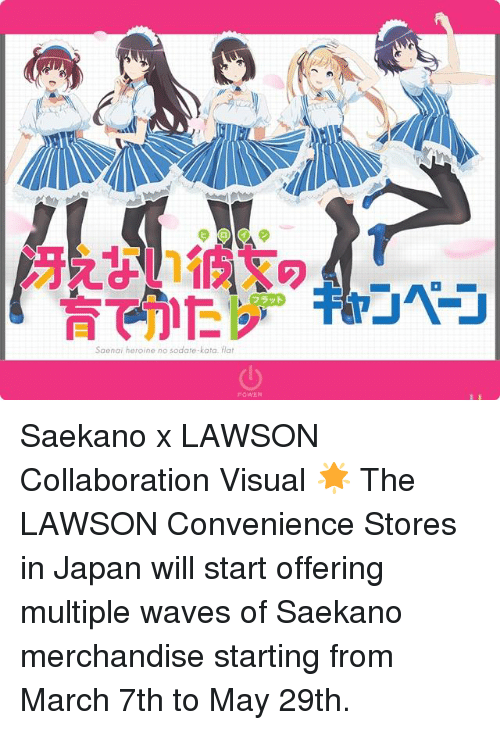 lawson: Saenai heroine no sodate-kata. flat  POWER Saekano x LAWSON Collaboration Visual 🌟 The LAWSON Convenience Stores in Japan will start offering multiple waves of Saekano merchandise starting from March 7th to May 29th.
