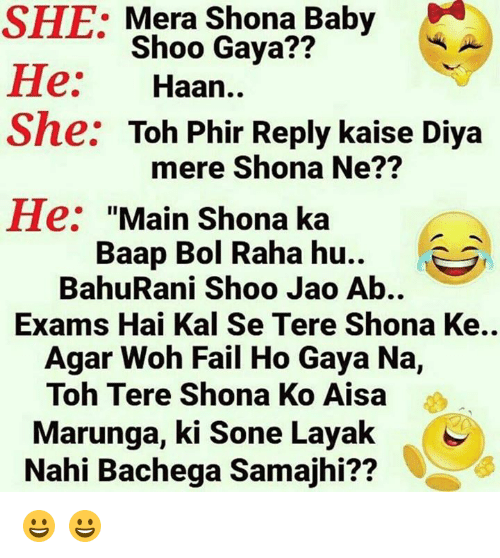 "Baby, It's Cold Outside, Fail, and Memes: SHE: Mera Shona Baby  Shoo Gaya?  He  Haan  She  Toh Phir Reply kaise Diya  mere Shona Ne??  He  ""Main Shona ka  Baap Bol Raha hu..  BahuRani Shoo Jao Ab  Exams Hai Kal Se Tere Shona Ke..  Agar Woh Fail Ho Gaya Na,  Toh Tere Shona Ko Aisa  Marunga, ki Sone Layak  Nahi Bachega Samajhi?? 😀 😀"
