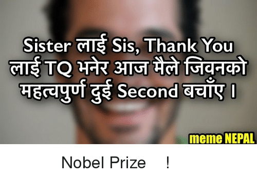 Meme, Memes, and Nobel Prize: Sister TG Sis, Thank You  SS Second TCT I  meme NEPAL सरकार मलाई Nobel Prize दे !
