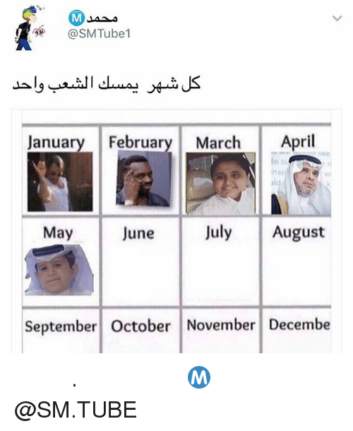 April: SMTube  January Februar  March  April  May June  July August  September October November Decembe من تتوقعوا الشهر الجاي؟ . فولو حساب محمد Ⓜ️ @SM.TUBE