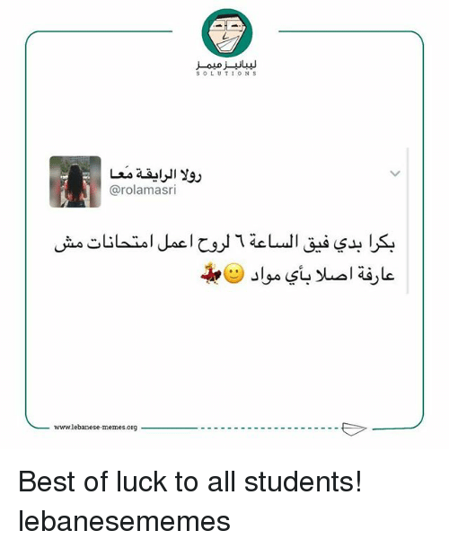 Lebanese: SOL UT  ONS  arolamasri  www.lebanese-memes org  ---------------------e Best of luck to all students! lebanesememes