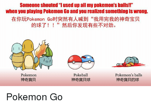 "Dank, Pokemon, and Wrongs: Someone shouted ""I used up all my pokemon's balls!!""  when you playing Pokemon Go and you realized something is wrong.  在你玩Pokemon Go时突然有人喊到""我用完我的神奇宝贝  的球了!!""然后你发现有些不对劲。  Pokemon  Pokeball  Pokemon's balls  神奇寶貝  神奇寶貝球  神奇寶貝的球 Pokemon Go"