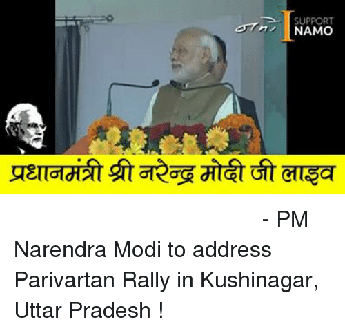 Memes, Narendra Modi, and 🤖: SUPPORT  NAMO प्रधानमंत्री श्री नरेन्द्र मोदी जी लाइव - PM Narendra Modi to address Parivartan Rally in Kushinagar, Uttar Pradesh !