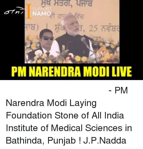 Lay's, Memes, and India: SUPPORT  NAMO.  PM NARENDRA MODILIVE प्रधानमंत्री श्री नरेन्द्र मोदी जी लाइव - PM Narendra Modi Laying Foundation Stone of All India Institute of Medical Sciences in Bathinda, Punjab ! J.P.Nadda
