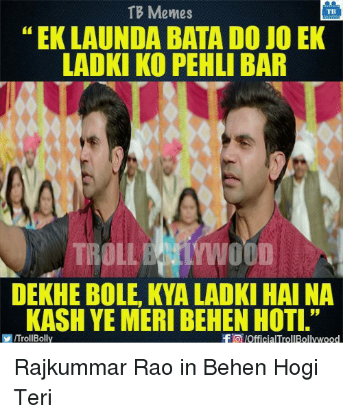 rao: TB Memes  TB  EK LAUNDABATADO JOEK  LADKI KO PEHLI BAR  TROLLEi invoco  DEKHE BOLE, KYALADKI HAI NA  KASH YE MERI BEHEN HOT  f lofficialTrollBollywood  ITrollBolly Rajkummar Rao in Behen Hogi Teri
