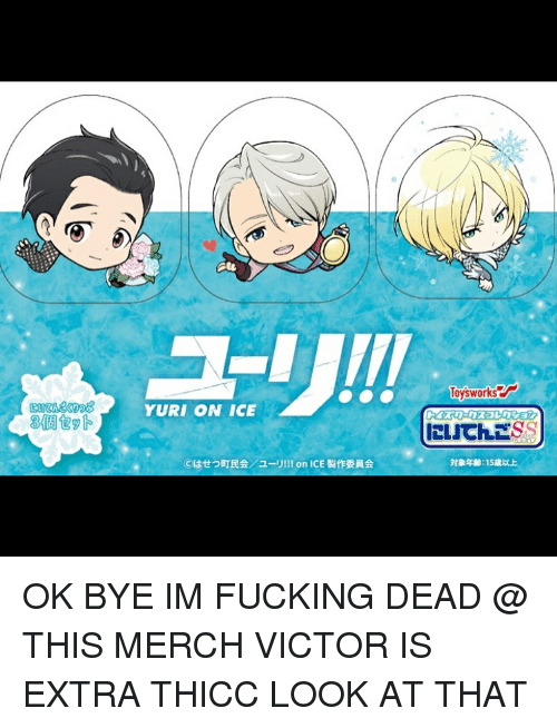 Memes, 🤖, and Looking: Toysworks  Garches  YURI ON ICE  3個セット  IIZLICIES |  はせつ町民会/ユーリ!!! on ICE製作委員会  対象年齢:15歳以上 OK BYE IM FUCKING DEAD @ THIS MERCH VICTOR IS EXTRA THICC LOOK AT THAT