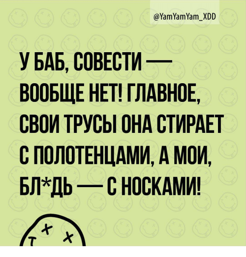 Memes, 🤖, and Het: @Yam Yam Yam XDD  y EAE, COBECTW  B006LLIE HET! TULABHOE,  CBOW TPyCbl OHA CTWPAET  CAOUOTEHLIAMW, A MOW,
